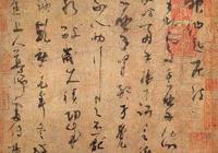劉藝先生談草書系列文章之二:《草書的歷史演變及成就》(下)