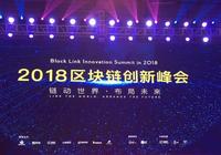 2018區塊鏈創新峰會在深圳會展中心完美落幕,SEC榮獲最佳項目獎