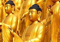 【佛學】天天說自己信佛,可你對佛瞭解多少?(一)