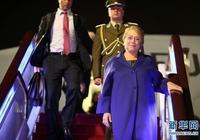 智利總統巴切萊特抵達北京