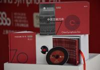 """""""中國交響70年""""唱片集9月出版,一場跨越時空的對話"""