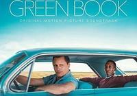 電影推薦《綠皮書》:一個白人與黑人,一個煙鬼與酒鬼的故事