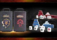 《魔獸世界》陣營版麻將開售,兩幅售價599元