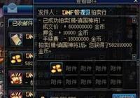 """DNF某迴歸玩家發現倉庫有十年前的稱號""""鎮國神將"""",拍賣上架6E直接被秒,對此你怎麼看?"""