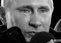 承諾20年恢復元氣的普京,現如今已當了18年總統,為何還沒做到?你怎麼看?