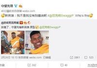 守望先鋒新英雄神似NBA球星尼克楊,本尊回覆:這誰?