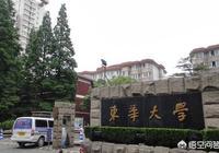 上海東華大學和蘇州大學哪個好?
