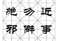 弟子規:劉炳森隸書字帖(下)