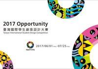 2017 Opportunity臺灣國際創意設計大賽作品徵集