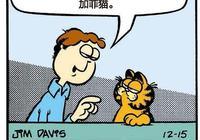 加菲貓漫畫|又到了戀愛的季節,連加菲貓也不想做單身狗了