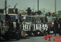 新一輪也門談判能否帶來和平曙光