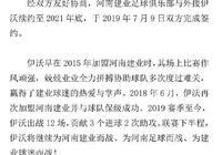 官方:河南建業與外援伊沃續約至2021年