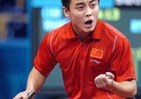 你怎麼看待奧運冠軍王皓的職業生涯?