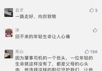 杭州餘杭輔警因司機聊微信被撞犧牲 網友呼籲立法禁開車玩手機