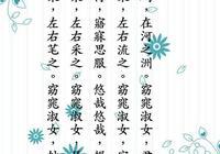 驚豔了歲月的十首愛情古詩詞,每一首都是傳世經典