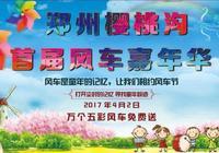 厲害了,我的鄭州,櫻桃溝首屆七彩風箏藝術節,萬盞風車免費送