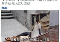 張家輝關詠荷16年前婚紗照被丟棄街頭,保存完好無損壞卻沒人理會