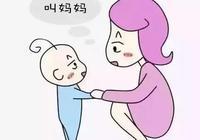 寶寶幾個月時會很清楚的叫爸爸媽媽?
