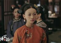 延禧攻略,皇帝為什麼叫所有的妃子都是稱號,唯獨魏瓔珞不一樣?