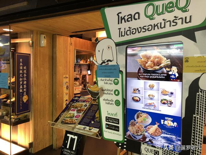 帶媳婦在泰國商場吃頓日式快餐,一頓花了297泰銖,您說值不?
