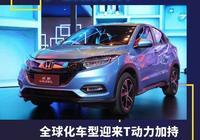 全球化車型迎來T動力加持,廣汽本田新繽智上市12.78萬起