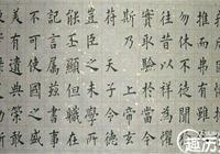 歐陽詢的生平 歐陽詢的字體有什麼特點