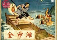 「PP連環畫」1958年老版楊家將故事《金沙灘》(繪畫:萬生)