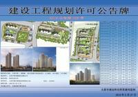 太原鬆莊城改中國中鐵·諾德城項目規劃許可公告