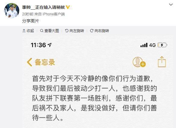 一方李帥道歉!4行話語句不通被噴慘:中國球員文化素質太低