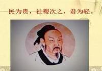 儒學中的民主,自由與平等