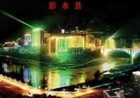 華龍網攝友xdbj568作品:重慶彭水夜景
