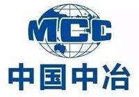 中國冶金科工集團公司