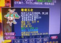 丁三石又捱罵了!玩家出了兩件無級別,卻錯過近5萬人民幣