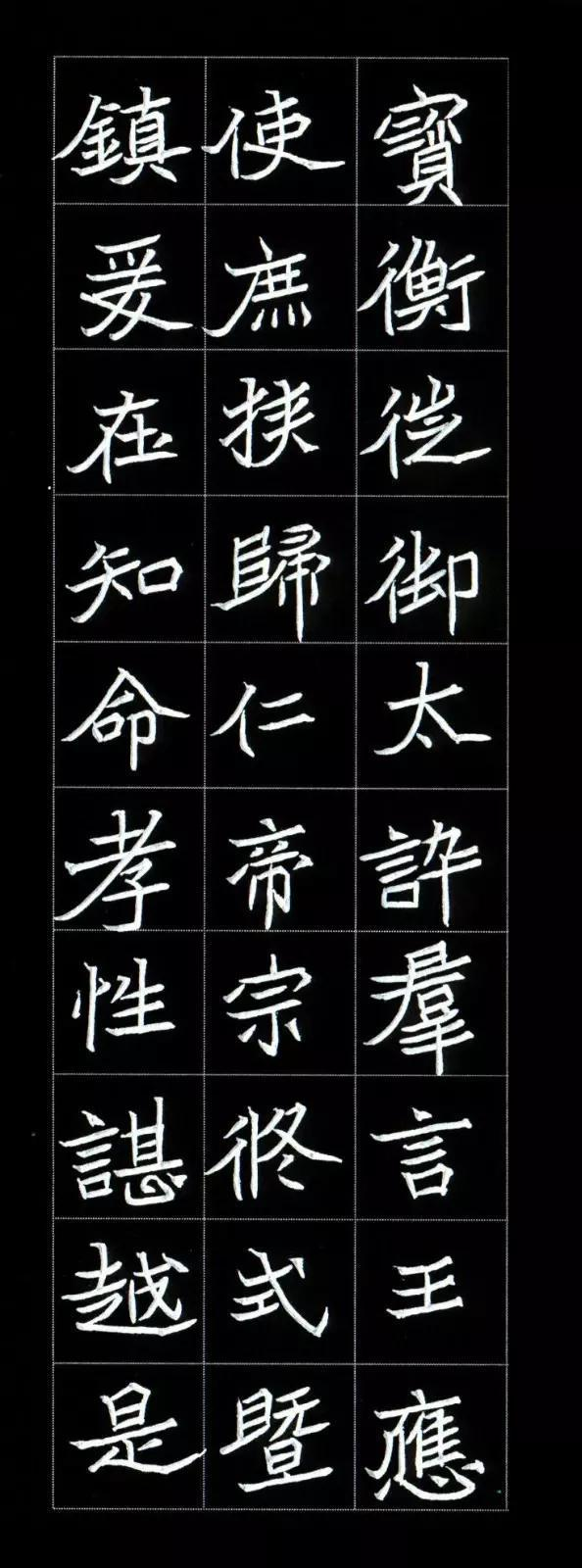 北魏《元楨墓誌》完整版(硬筆臨)