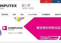 Computex 2017將啟 聚焦物聯網、AI熱門領域