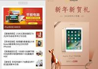 """跨年新願季""""購""""便宜 蘇寧易購iPad又比京東便宜200"""