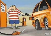 本月14日又將調整油價,或將迎來油價五連漲,車主:車送給你了!