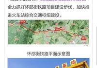 計劃明年7月,邵陽這條鐵路通車;站前廣場等配套建設,全面啟動