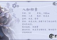魯班製作人被做成英雄上線王者榮耀,身高192成新晉男神,你怎麼看?