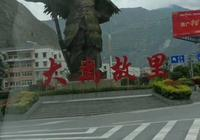 大禹故里:北川