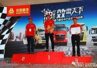 2017中國重汽曼技術實況挑戰賽成都拉開序幕