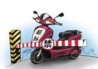 """速看!西安近300萬輛""""超標車""""明天起禁止上路……你家車可能超標了"""
