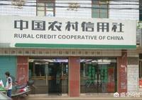 過去的農村信用社改為現在的農村商業銀行,性質有什麼不同?
