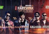 中國有嘻哈,一場改變中國嘻哈音樂的節目