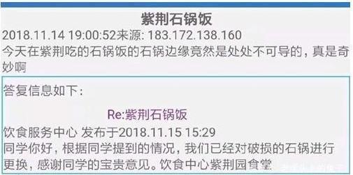 清華大學學霸給食堂打差評:石鍋邊緣處處不可導!網友:啥意思?