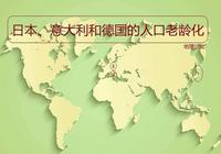 為什麼日本、德國和意大利,是當今世界老齡化最嚴重的三個國家?