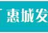 """「時政」惠城吹響徵地拆遷""""會戰年""""號角,徵拆攻堅在路上!"""