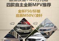 只是便宜嗎?看了這四款自主全新MPV,您有什麼想說的?