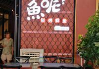 桂林吃烤魚烤串我喜歡來這家,價廉味美口味多