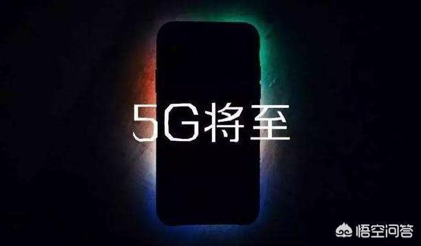5G就要來了,5G是需要換卡還是換手機呢?換了流量夠用嗎?